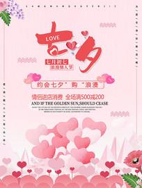 浪漫甜蜜七夕约惠海报设计