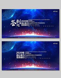 蓝色科技峰会会议舞台背景板