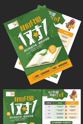 绿色简约风格精品1对1辅导班招生宣传单