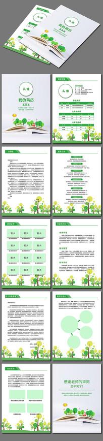 绿色卡通小树小升初简历设计