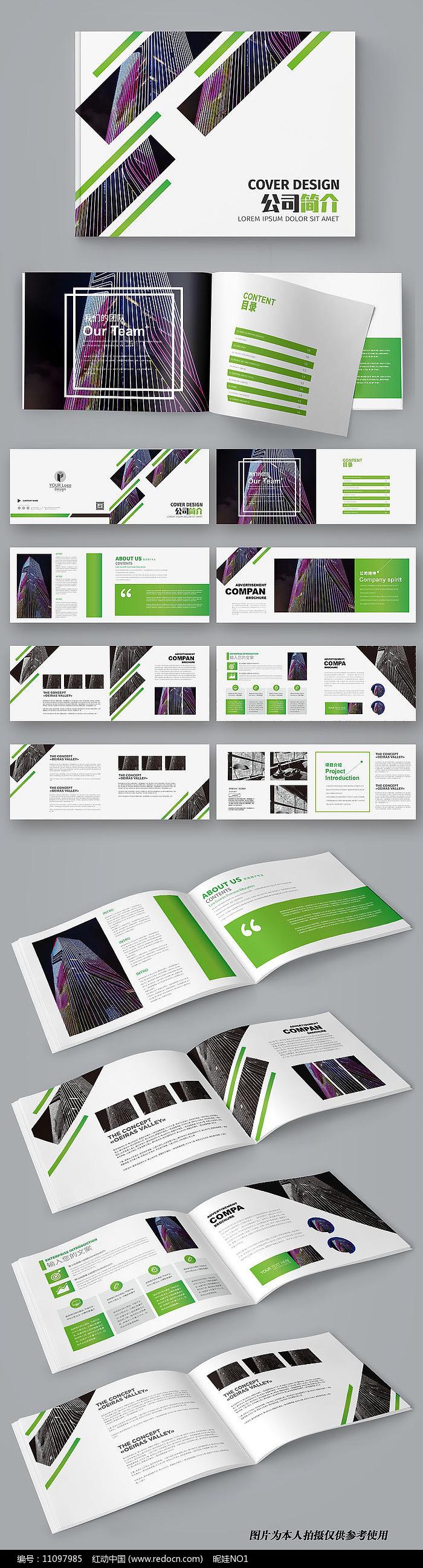 美式简洁公司宣传册企业画册图片