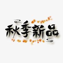 秋季新品中国风水墨书法艺术字