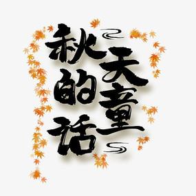 秋天的童话中国风水墨书法艺术字