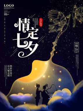 七夕节卡通宣传海报设计