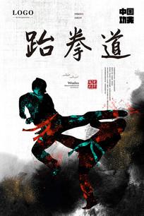 跆拳道广告海报