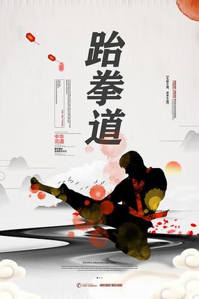 跆拳道武术海报设计