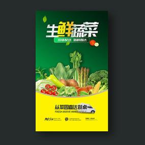 生鲜蔬菜配送海报广告设计