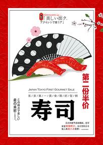 寿司美食宣传海报