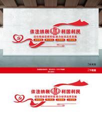 税务局展厅文化墙
