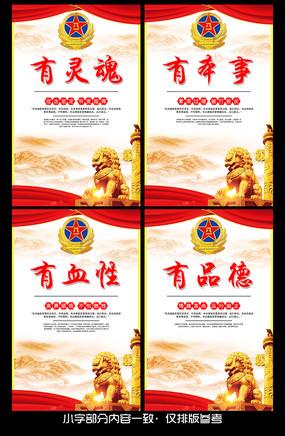 四有军人部队文化展板设计