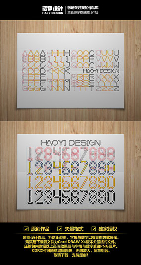 线型双线体英文字母与数字字体设计