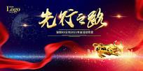 先行之路2021深圳企业年会背景板