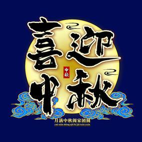 喜迎中秋中国风水墨书法艺术字