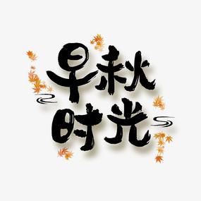 早秋时光中国风水墨书法艺术字