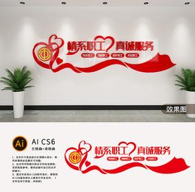 职工之家工会服务理念宣传标语文化墙