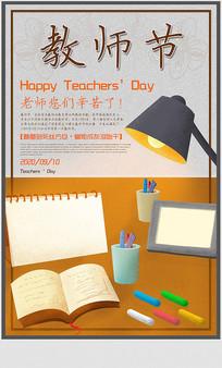 9.10感恩教师节海报设计