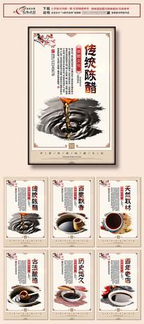 百年老店陈醋文化挂画海报