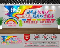 彩色创意绘画文化墙