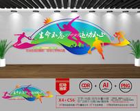 彩色体育运动文化墙
