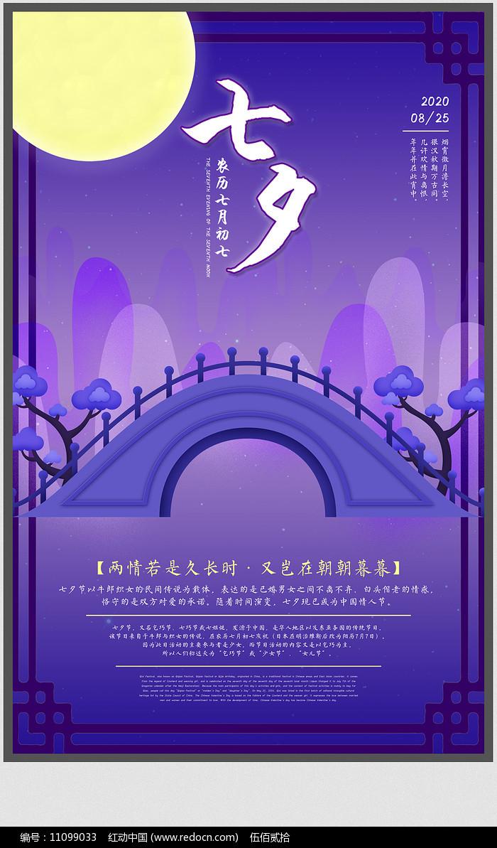 传统继而七夕节海报设计图片