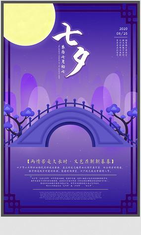 传统继而七夕节海报设计