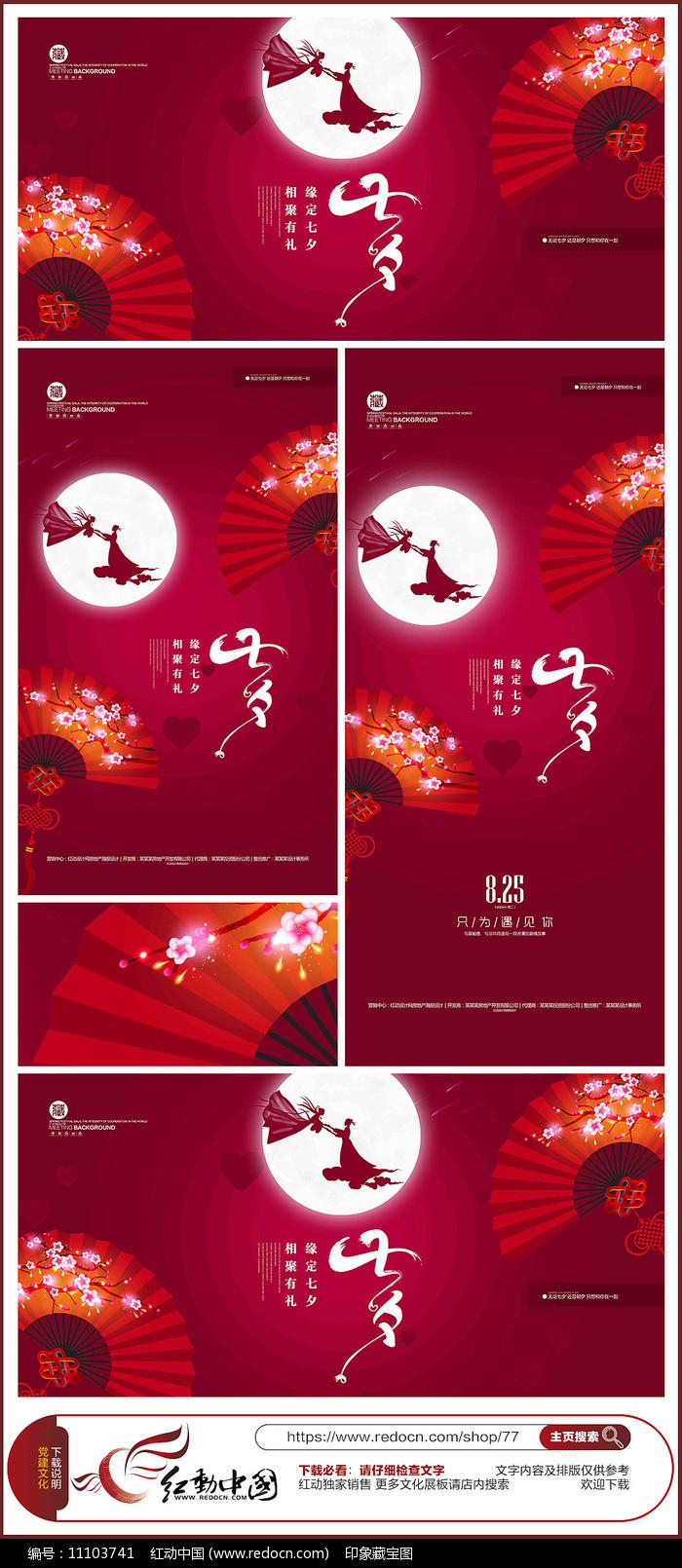 传统中式七夕情人节海报设计图片