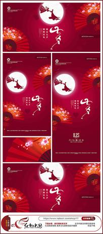 传统中式七夕情人节海报设计