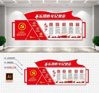 大气红色入党誓词活动室走廊支部文化墙