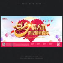 大气立体七夕情人节促销海报