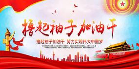 大气撸起袖子加油干实现中国梦党建展板