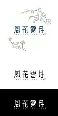 风花雪月创意字体设计