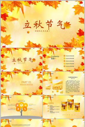 丰收的季节秋天秋季金秋立秋动态PPT模板