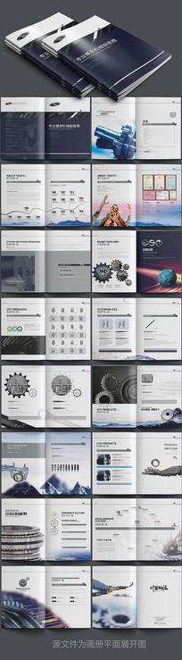 高端大气机械公司宣传手册设计模板