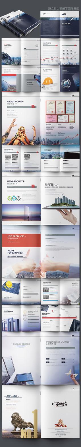 高端建筑工程宣传手册设计模板