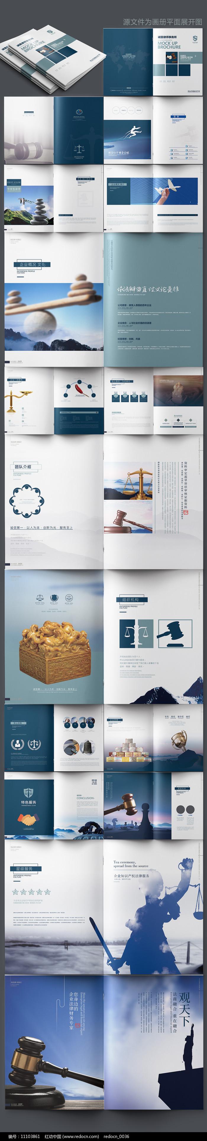 高端律师事务所宣传画册