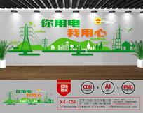 供电局电网电力文化墙