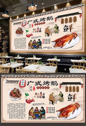 广东烤鹅背景墙