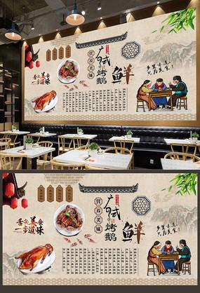 广式烤鹅背景墙