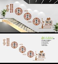 古典简约书法文化墙设计