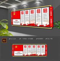 红色党员活动室职责义务党支部文化墙