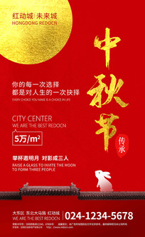 红色中秋节海报