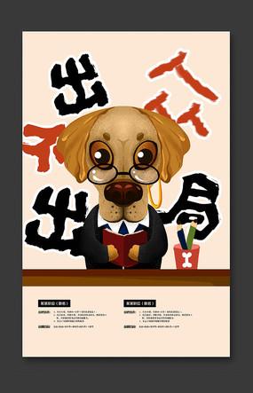 简约招聘宣传海报设计