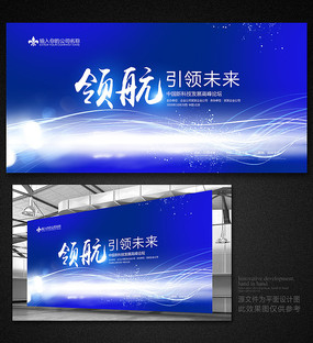 蓝色背景高峰论坛科技创新主视觉背景板