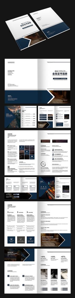 蓝色现代金融画册