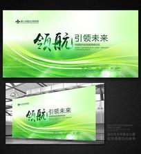 绿色环保背景展板设计