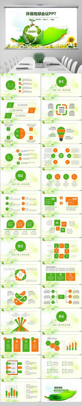绿色唯美低碳环保绿色出行PPT