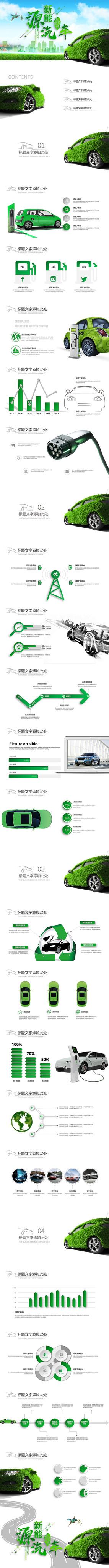 绿叶环保新能源汽车节能减排绿色出行PPT