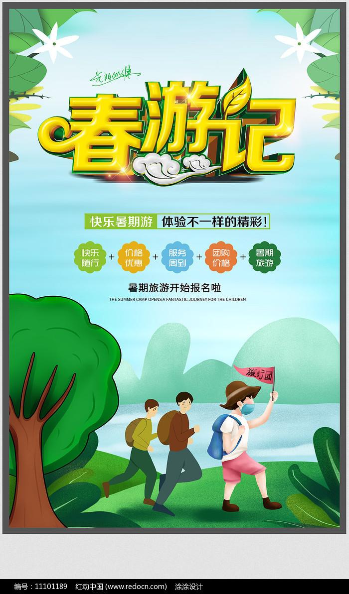 旅游简约宣传海报图片