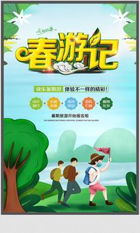 旅游简约宣传海报