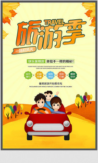 旅游季夏日宣传海报